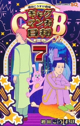 増田こうすけ劇場 ギャグマンガ日和GB 漫画