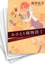【中古】おひとり様物語 (1-6巻) 漫画