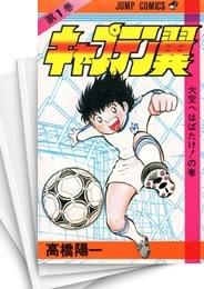 【中古】キャプテン翼 (1-37巻 全巻) 漫画