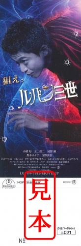 【映画前売券】ルパン三世 / 一般(大人) 漫画