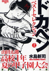 ドカベンベストセレクション山田太郎高校一年 (上下巻 全巻) 漫画
