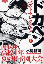 ドカベンベストセレクション山田太郎高校一年 (上下巻 全巻)