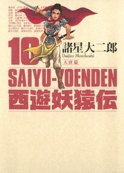 西遊妖猿伝 大唐篇 10 冊セット全巻 漫画