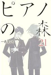 ピアノの森(21) 漫画