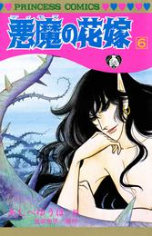 悪魔の花嫁 6 漫画