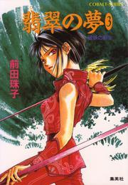 破妖の剣5 翡翠の夢3 漫画