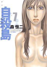 自殺島 7巻 漫画