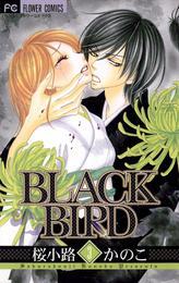 BLACK BIRD(3) 漫画