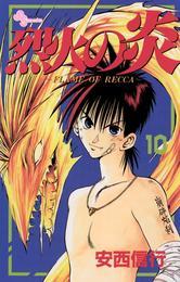 烈火の炎(10) 漫画