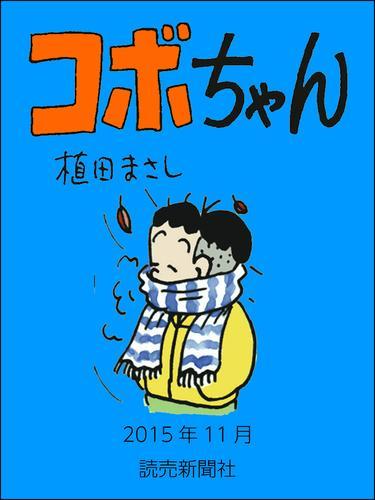 コボちゃん 2015年11月 漫画