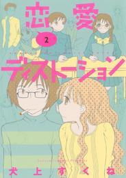 恋愛ディストーション(2) 漫画