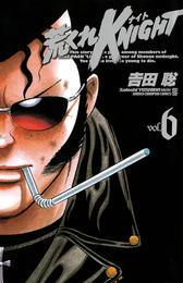荒くれKNIGHT 6 漫画