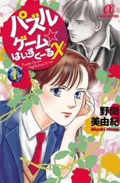 パズルゲーム☆はいすくーる× 1 漫画
