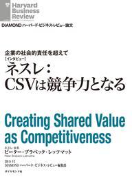 企業の社会的責任を超えて ネスレ:CSVは競争力となる(インタビュー) 漫画