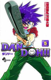DAN DOH!!〔新装版〕(5) 漫画