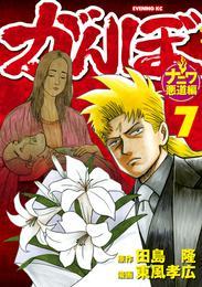 がんぼ ナニワ悪道編(7) 漫画
