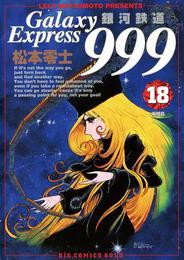 銀河鉄道999(18) 漫画