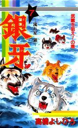 銀牙―流れ星 銀― 第7巻 漫画