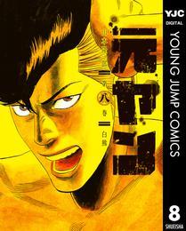 元ヤン 8 漫画