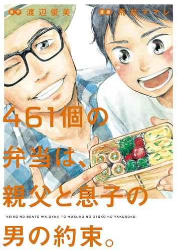 461個の弁当は、親父と息子の男の約束。 漫画
