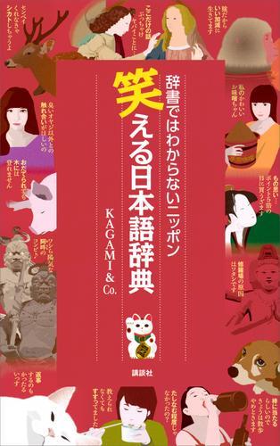 笑える日本語辞典 辞書ではわからないニッポン 漫画