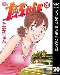 ナッちゃん 20 漫画
