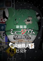 新装版 ミュージアム 分冊版(14) ―未公開殺人(下)― 漫画