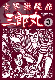 玄界遊侠伝 三郎丸 3 漫画