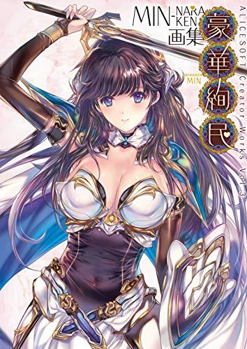 ALICESOFT Creator Works Vol.3 MIN-NARAKEN画集 豪華絢民【通常版】