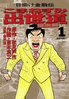 こまねずみ出世道 (1-9巻 全巻) 漫画