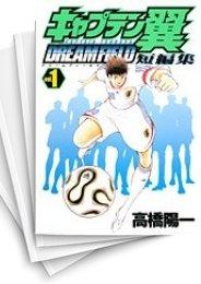 【中古】キャプテン翼 短編集 DREAM FIELD (1-2巻) 漫画