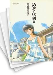 【中古】めぞん一刻 [B6版] (1-10巻) 漫画