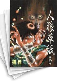 【中古】人狼草紙 (1-7巻) 漫画