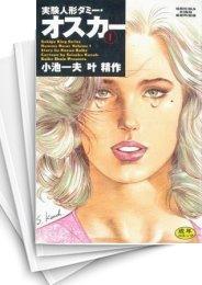 【中古】実験人形ダミー・オスカー (1-19巻) 漫画