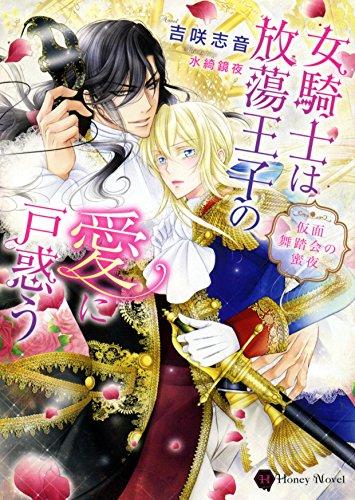 【ライトノベル】女騎士は放蕩王子の愛に戸惑う 〜仮面舞踏会の蜜夜〜 漫画