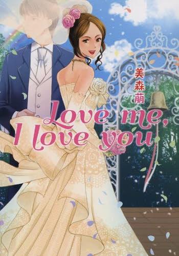 【ライトノベル】Love me, I love you 漫画