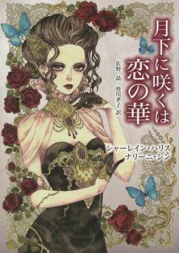 【ライトノベル】月下に咲くは恋の華 漫画