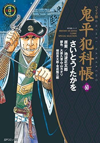 ワイド版 鬼平犯科帳 (1-57巻 最新刊) 漫画