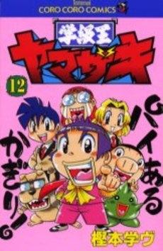 学級王ヤマザキ (1-12巻 全巻) 漫画