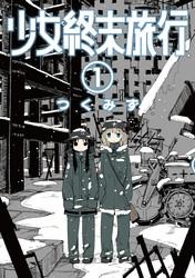少女終末旅行 5 冊セット最新刊まで 漫画