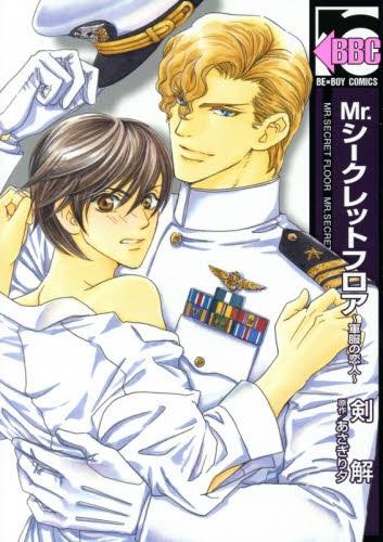 Mr.シークレットフロア〜 軍服の恋人 漫画