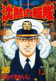 沈黙の艦隊(26) 漫画