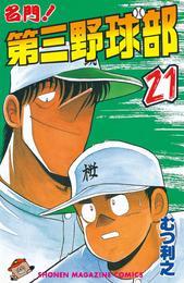 名門!第三野球部(21) 漫画