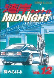 湾岸MIDNIGHT(12) 漫画