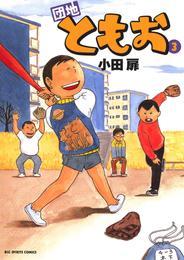 団地ともお(3) 漫画