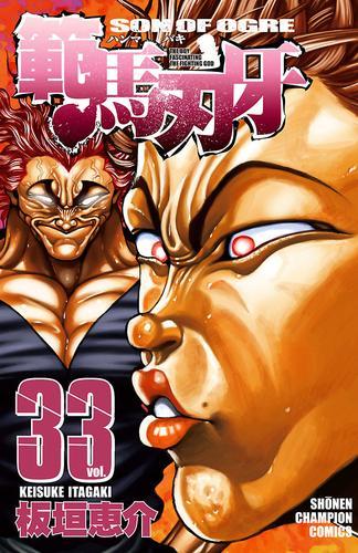 範馬刃牙(33) 漫画