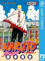 NARUTO―ナルト― モノクロ版 72 漫画