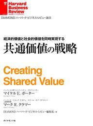 経済的価値と社会的価値を同時実現する 共通価値の戦略 漫画