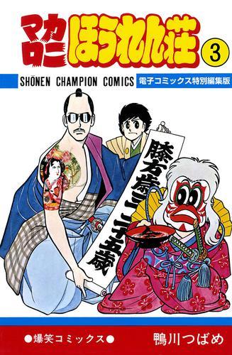 マカロニほうれん荘【電子コミックス特別編集版】 3 漫画