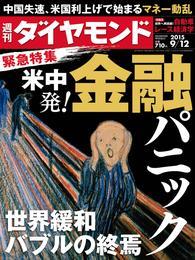 週刊ダイヤモンド 15年9月12日号 漫画